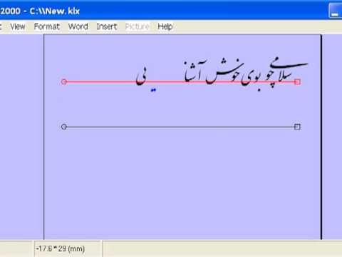 Good writing in Persian Khattati . The software is called Kelk