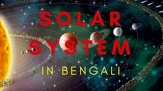 solar system in bengali....