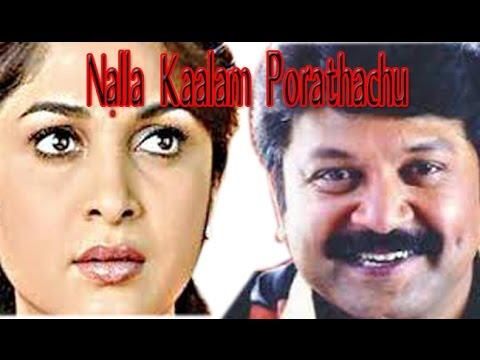 Xxx Mp4 Nalla Kaalam Poranthachu Prabu Ramya Krishnan Tamil Movie HD 3gp Sex
