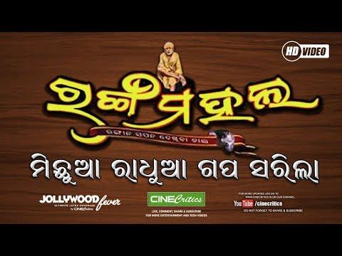 Xxx Mp4 Rangamahal New Jatra 2017 Michua Radhua Gapa Sarila Jollywood Fever CineCritics 3gp Sex