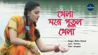 Khela Ghore Putul Khala Singer Mithu Ahmed by PROTUNE