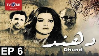 Dhund  Episode 6  Mystery Series  TV One Drama  20th August 2017 uploaded on 20-01-2018 14132 views