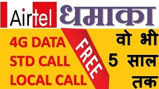 AIRTEL OFFER || FREE DATA FOR 5 YEARS || FREE CALLS || UNLIMITED INTERNET DATA || AMAZING OFFER