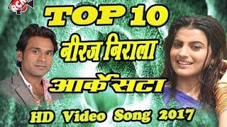 Jhijhiya Star Niraj Nirala का इस साल का बड़ा डीजे Top 10 Arkesta Viral Video