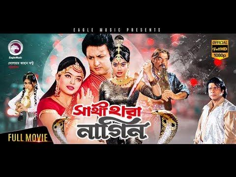 Xxx Mp4 Bangla Movie Sathi Hara Nagin Amin Khan Sahara Exclusive New Release OFFICIAL 3gp Sex