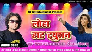 2019 के सबसे सुपरहिट मैथिली लोकगीत   लोहा हाट टूयुसन    Singer Deepak Jha Dj