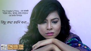 Title Song | কিছু কথা হয়নি বলা... | Kichu Kotha Hoyni Bola | New Romantic Bangla Song | Video HD