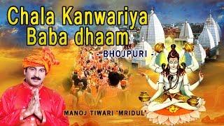 CHALA KANWARIYA BABA DHAAM BHOJPURI KANWAR BHAJANS BY MANOJ TIWARI MRIDUL I AUDIO JUKE BOX