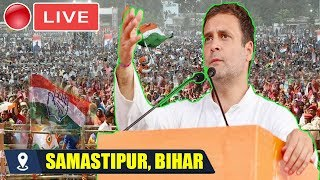Rahul Gandhi Live : Rahul Gandhi Addresses Public Meeting in Samastipur, Bihar | Election Campaign