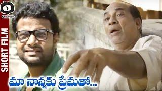 Maa Nannaku Prematho 2016 Telugu Short Film | Latest Telugu Short Films | Khelpedia