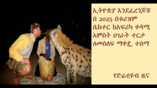 DireTube News - Ethiopia pushing to be among top five tourist destinations in Africa