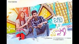 Idhi Naa Love Story | Telugu Short Film  by Sai Kumar Y