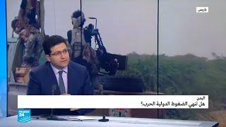 اليمن: هل تنهي الضغوط الدولية الحرب؟