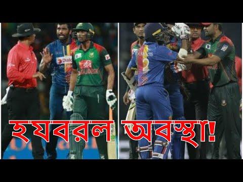 Xxx Mp4 শেষ ওভারে মাঠ ছাড়তে চেয়েছিল বাংলাদেশ কিন্তু কেনো Bangladesh VS Srilanka 16 March News 2018 3gp Sex