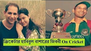 ✦✦ক্রিকেটার হাবিবুল বাশারের জিবনী On Cricket Habibul Basher Biography