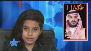 أخبار صغار ستار ..  مجلة تايم تختار ولي العهد شخصية العام  و رفض عربي لقرار ترامب