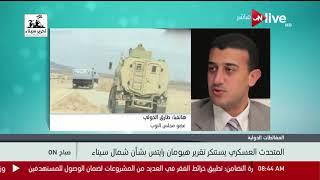 صباح ON - موقف البرلمان من تقرير هيومان رايتس بشأن شمال سيناء .. طارق الخولي