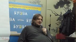 """Парадоксы Кино в Украине и Мире, Дискуссия в """"БУКВЕ"""", Киев"""
