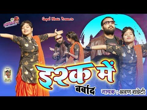 Xxx Mp4 राखी रंगीली Exclusive Love Song 2019 इश्क़ में बर्बाद Latest Rajasthani Song 2019 HD 3gp Sex
