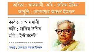 কবিতা : আসমানী (Asmani) - পল্লী কবি জসিম উদ্দিন (Jasim Uddin)