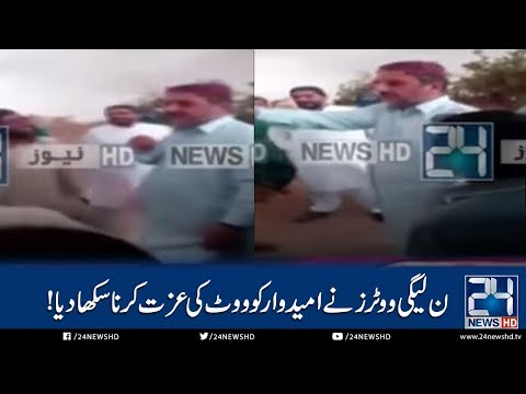 Xxx Mp4 DG Khan PMLN's Ex MPA Jamal Leghari Embarrassed By Angry Voters' Tough Questions 24 News HD 3gp Sex