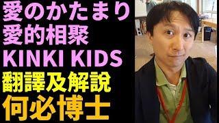 近畿小子KinKi Kids愛的相聚愛的聚合物愛のかたまり中文翻譯文法解說--大和日語何必博士