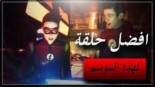 مسلسل The Flash الموسم 4 الحلقة 15 (مراجعه وتحليل) مهارات جديدة و حصة فيزياء من فريق The Flash