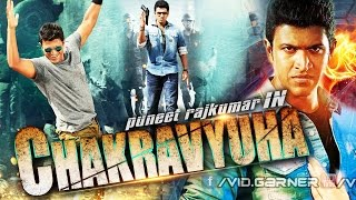 Chakravyuha (2016) Full Hindi Dubbed Movie | Puneet Rajkumar | Hindi Dubbed Action Movie