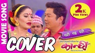 CHARI CHATTA PARI -Nepali Movie Song by Rajan Raj Shiwakoti   KANCHHI   Dayahang Rai / Shweta Khadka