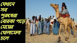 যে আজব গ্রামে সব পুরুষেরা বোরকা পড়ে ,মেয়ের খোলামেলা চলে  । Bangla Latest News। Ruposhi Bangla Tv