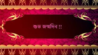 শুভ জন্মদিন ! | Subho Jonmodin Wishes| Birthday Wishes in Bengali/Bangla