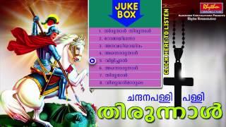 Chandanapally Pally Thirunaal   Christian Devotional Songs Malayalam 2014 [HD]