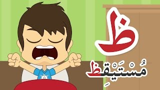 Learn Arabic Letter Dhaa (ظ), Arabic Alphabet for Kids, Arabic letters for children