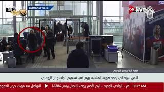 الأمن البريطاني يحدد هوية المشتبه بهم في تسميم الجاسوس الروسي