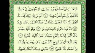 أجمل تلاوة للشيخ خالد الجليل ♥ سورة الفرقان ((كاملة)) khalid al jalil
