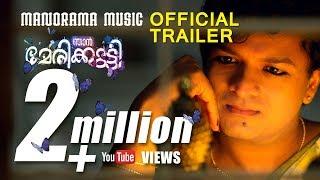 Njan Marykutty Official Trailer | Jayasurya | Ranjith Sankar | Dreams N Beyond | Punyalan Cinemas