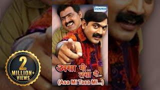 Asa Mi Tasa Mi (2010) - (आसा मी तसा मी) - Makrand Anaspure - Shweta Mehendale - Latest marathi Movie