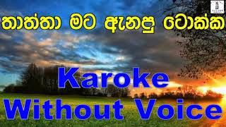 Thaththa Mata Anapu Tokka - Sunil Perera Karoke Without Voice