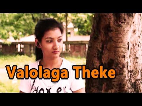 Valolaga Theke | Bengali Love Song | Saikat Mitra | Bengali Songs 2016 New | Meera Audio