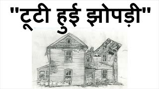 Broken Hut Animated Best Motivational Story in Hindi - Stories with Meaningful Morals