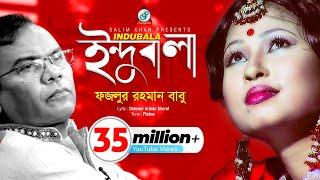 Fazlur Rahman Babu - Indubala | ইন্দুবালা | Delowar Arjuda Sharaf - Music Video
