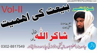 #pashto bayan, Baiat key Ahmiyyat(Vol-II).Mp3 by Hazarat Maulana Mufti Abu Hammad Shakir Ullah Haqqa