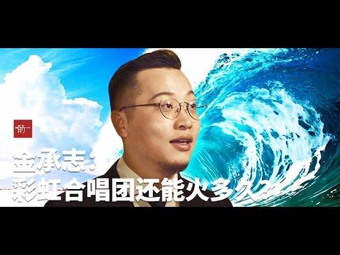【箭厂视频】彩虹合唱团团长金承志:彩虹还能火多久?