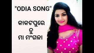 ODIA SONG- Kakatapure tu Maa Mangala by Meenakshi Rosa