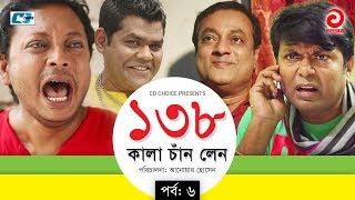 138 Kala Chad Lane | Episode 06 | Bangla Comedy Natok | Shaju | Orsha | Arfan | Shadin | Eshika