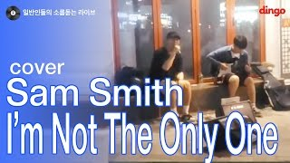 [일소라] 일반인 Rappo - I'm not the only one (Sam smith) cover