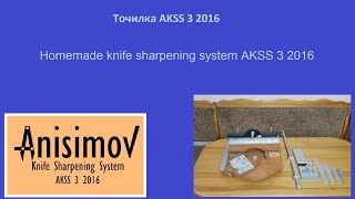 Точилка AKSS 3 2016 Knife sharpening  Homemade knife sharpening system