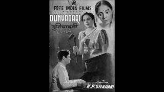 DUNIYADAARI (1948) -  Jo din beet gaye manwa unko yaad na kar -  Saroj Welingkar