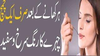 Health Tips in Urdu||Stomach ka Desi ilaj in urdu||Stomach Problems Treatment||Home Remedies