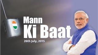 PM Modi's Mann Ki Baat, July 2015